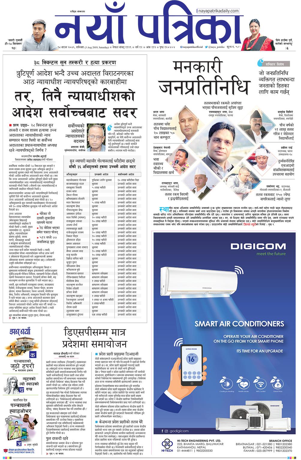 Nayapatrika Daily